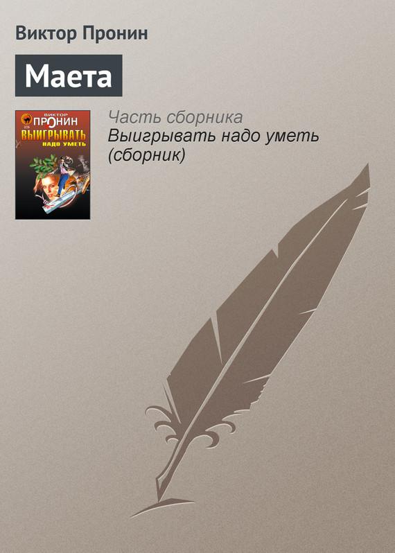 Виктор Пронин Маета виктор пронин хочу в грецию