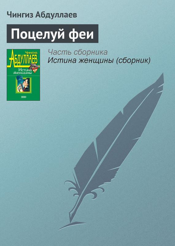 Чингиз Абдуллаев - Поцелуй феи