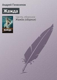 Геласимов, Андрей  - Жажда
