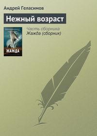 Геласимов, Андрей  - Нежный возраст