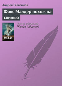 Геласимов, Андрей  - Фокс Малдер похож на свинью