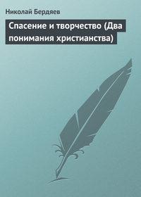 - Спасение и творчество (Два понимания христианства)