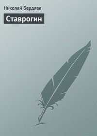 - Ставрогин