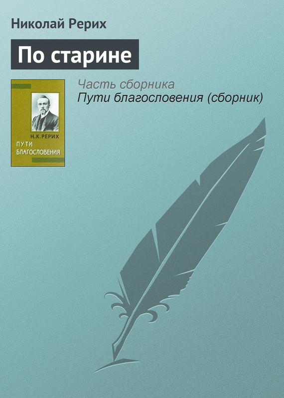 обложка электронной книги По старине