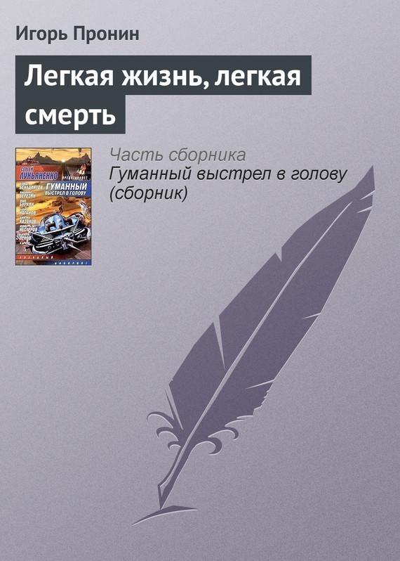 занимательное описание в книге Игорь Пронин
