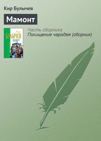 Булычев, Кир  - Мамонт