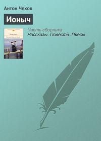Чехов, Антон  - Ионыч