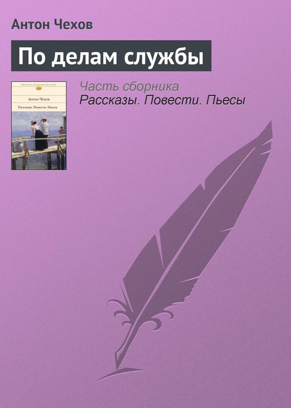 Обложка книги По делам службы, автор Чехов, Антон