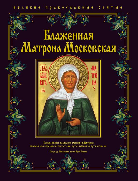 Отсутствует Блаженная Матрона Московская икона янтарная матрона московская кян 2 201