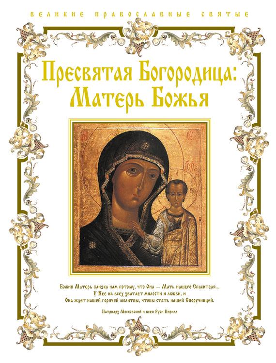 Отсутствует Пресвятая Богородица. Матерь Божья все цены