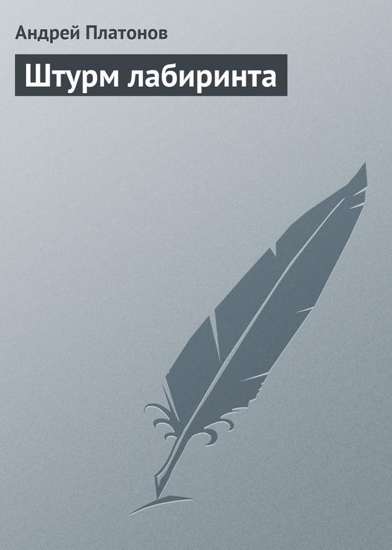 Андрей Платонов Штурм лабиринта автор не указан инструкция полковнику как ему поступать со определенными плательщики на его полк и с земским камисаром