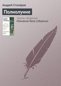 Столяров, Андрей  - Полнолуние
