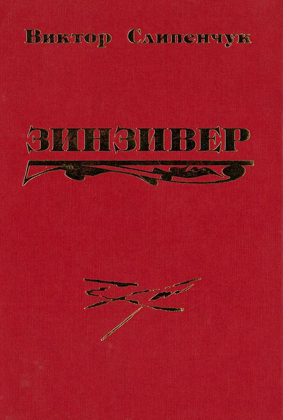 Обложка книги Зинзивер, автор Слипенчук, Виктор