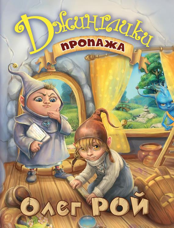 Пропажа - Олег Рой
