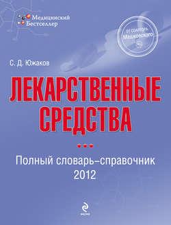 Обложка Лекарственные средства. Полный словарь-справочник 2012