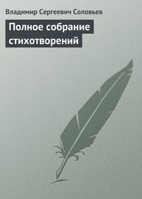 Соловьев, Владимир Сергеевич  - Полное собрание стихотворений
