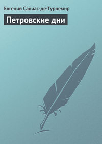 Салиас-де-Турнемир, Евгений  - Петровские дни