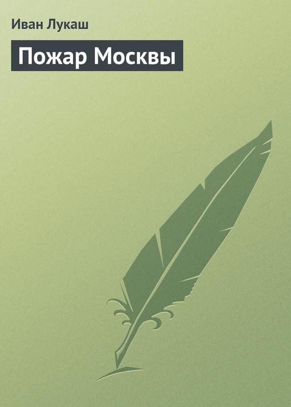 Обложка книги Пожар Москвы, автор Лукаш, Иван