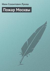 Лукаш, Иван  - Пожар Москвы