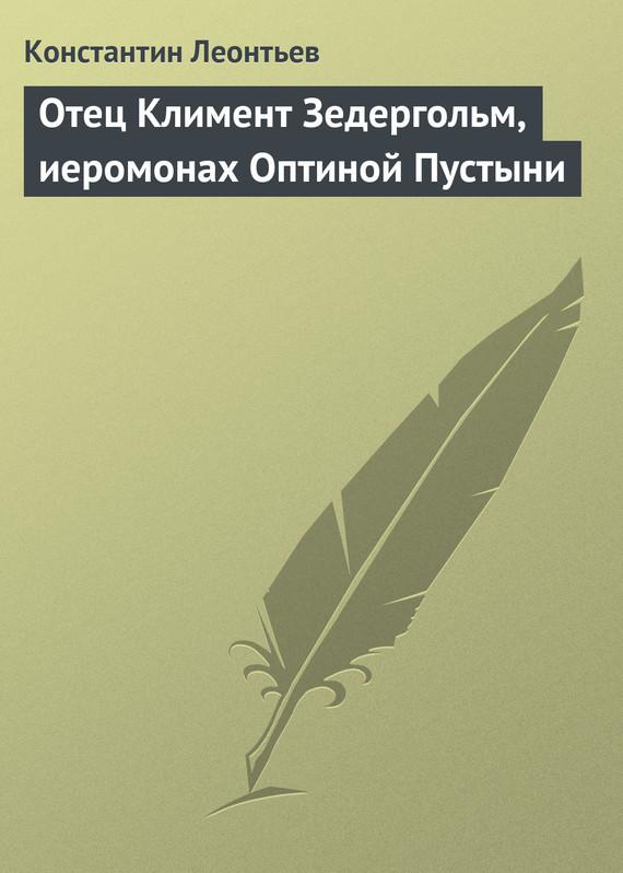 все цены на Константин Николаевич Леонтьев Отец Климент Зедергольм, иеромонах Оптиной Пустыни