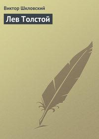 Шкловский, Виктор  - Лев Толстой