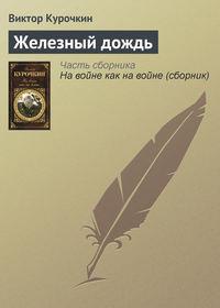 Курочкин, Виктор  - Железный дождь
