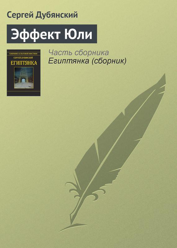 Обложка книги Эффект Юли, автор Дубянский, Сергей