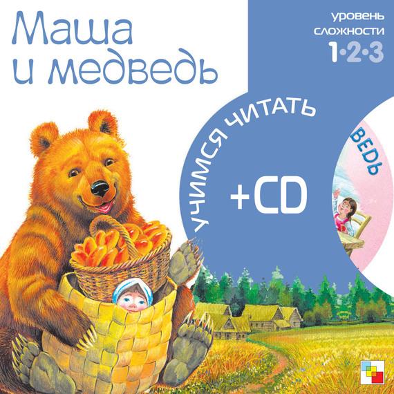 Отсутствует Маша и медведь валерий кузьминов маша и медведь с картинками сказка нашего времени