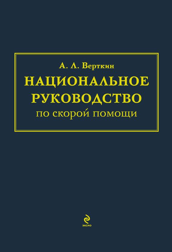 А. Л. Верткин Национальное руководство по скорой помощи футляр укладка для скорой медицинской помощи купить в украине