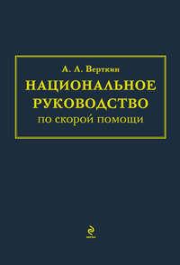 Верткин, Аркадий  - Национальное руководство по скорой помощи