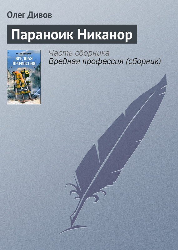 Скачать Параноик Никанор бесплатно Олег Дивов
