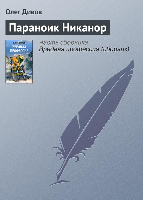 Олег Дивов Параноик Никанор