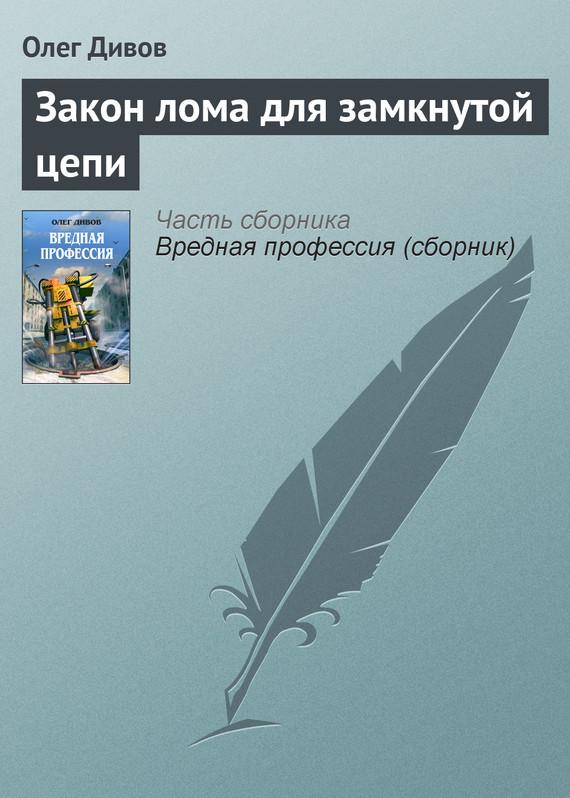Скачать Закон лома для замкнутой цепи бесплатно Олег Дивов