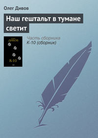 Дивов, Олег  - Наш гештальт в тумане светит
