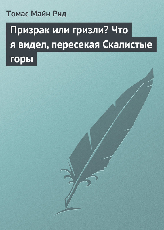 Призрак или гризли? Что я видел, пересекая Скалистые горы LitRes.ru 9.000