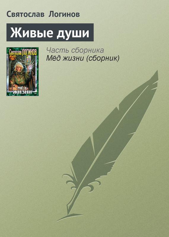 бесплатно Живые души Скачать Святослав Логинов