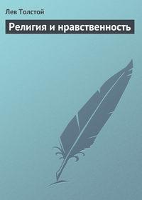 Толстой, Лев  - Религия и нравственность