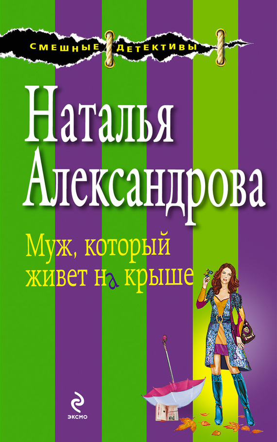 Обложка книги Муж, который живет на крыше, автор Александрова, Наталья