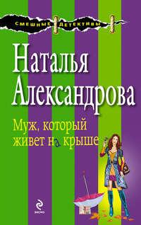 Александрова, Наталья  - Муж, который живет на крыше