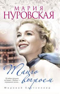 Нуровская, Мария  - Танго втроем