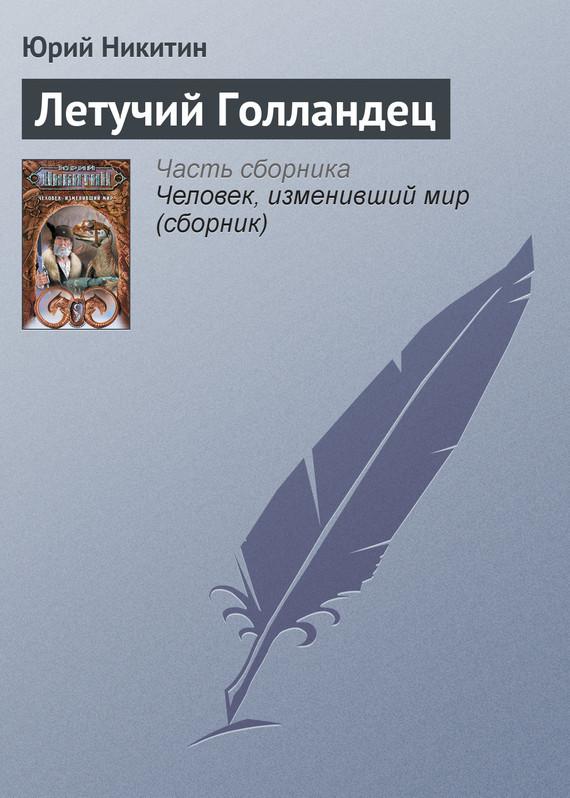 бесплатно скачать Юрий Никитин интересная книга
