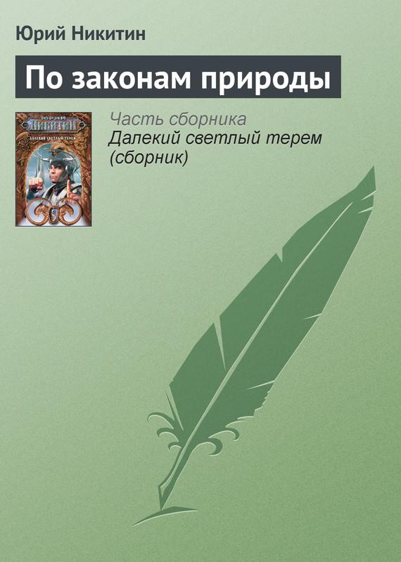 Юрий Никитин По законам природы