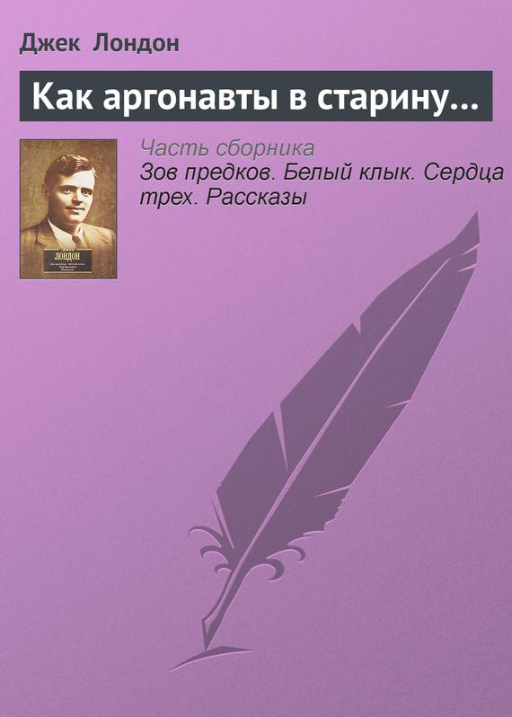 Как аргонавты в старину… LitRes.ru 29.000