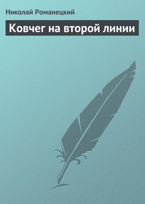 Николай Романецкий Ковчег на второй линии николай романецкий ковчег на второй линии