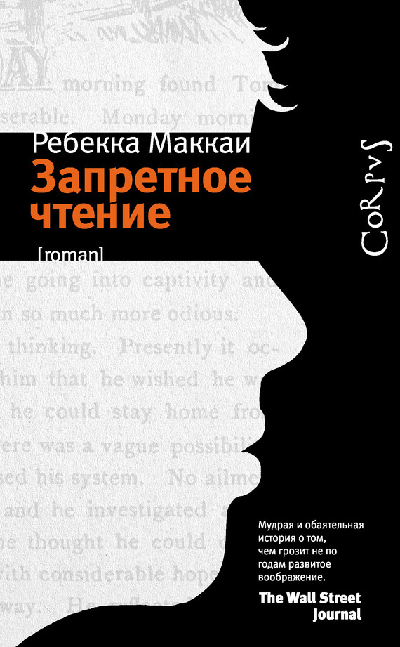 Обложка книги Запретное чтение, автор Маккаи, Ребекка