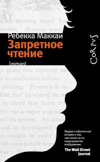 Маккаи, Ребекка  - Запретное чтение