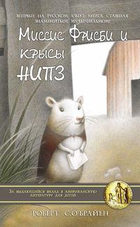 О`Брайен, Роберт  - Миссис Фрисби и крысы НИПЗ