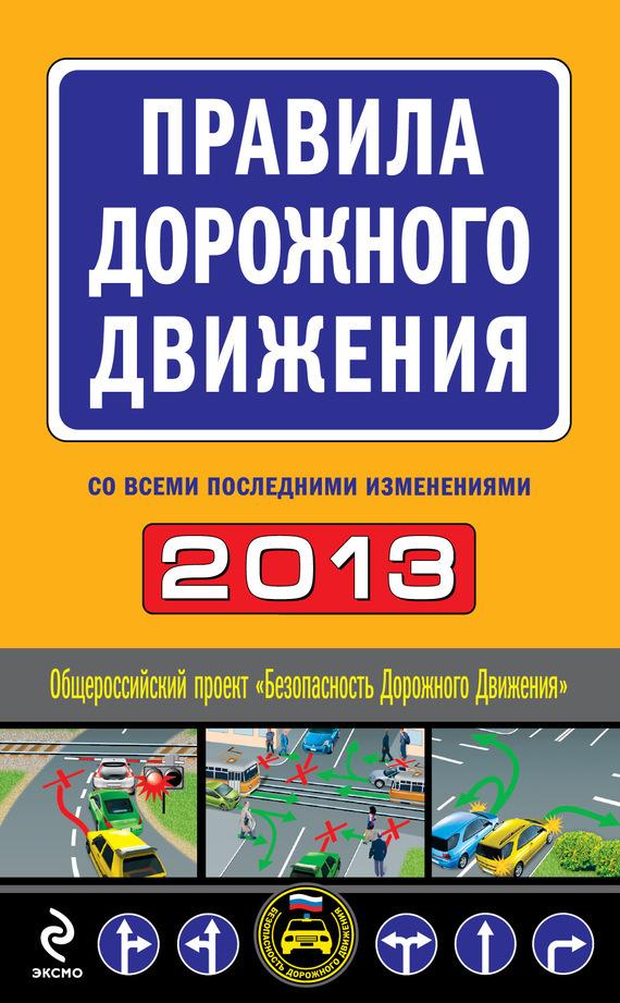 Сборник - Правила дорожного движения 2013 (со всеми последними изменениями)
