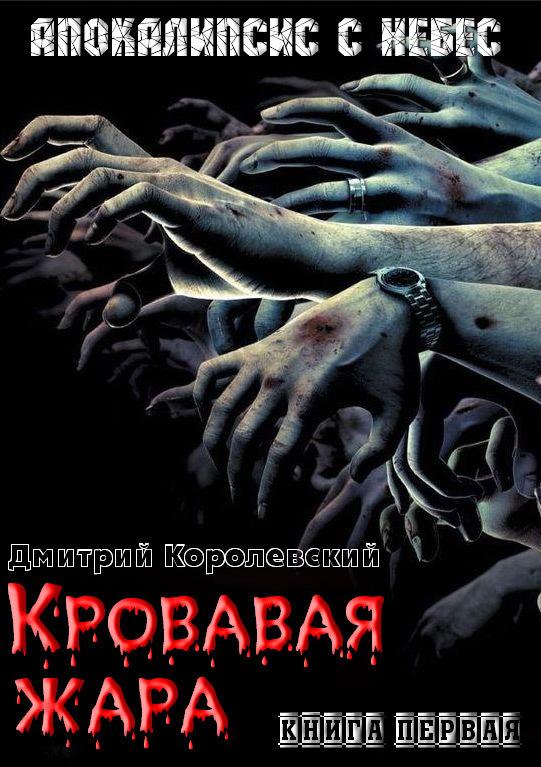 Кровавая жара - Дмитрий Королевский