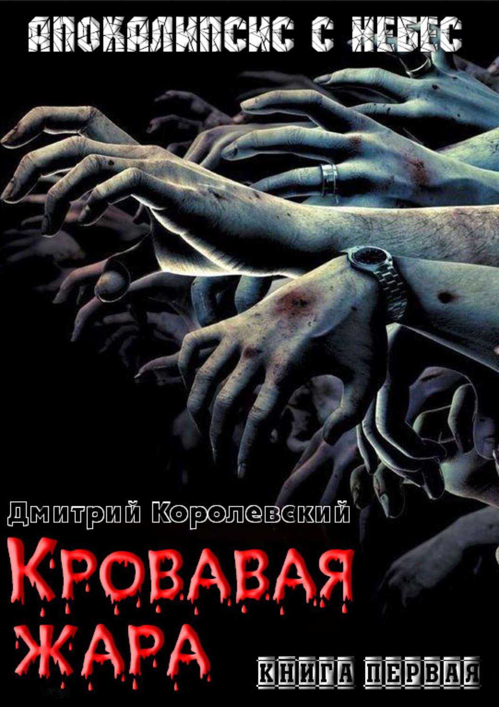 Урал 2017 эра безумия fb2 скачать бесплатно
